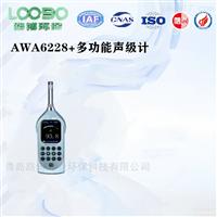 便携式多功能声级计AWA6228+