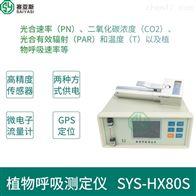 SYS-HX80S植物呼吸测定仪