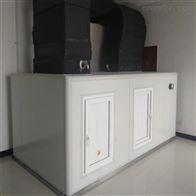 HZD青岛洁净厂房配套空气处理机组