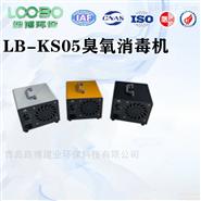 LB-KS05手提式臭氧消毒机