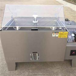 盐水喷雾试验箱