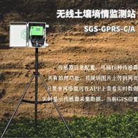 SGS-GPRS-A无线土壤墒情速测仪