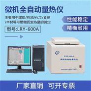 煤质分析仪器微机全自动量热仪哪家好?