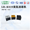LB-KS10手提式臭氧消毒器