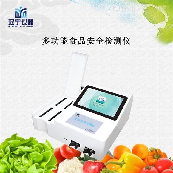 多功能食品安全检测仪(比色+胶体金)