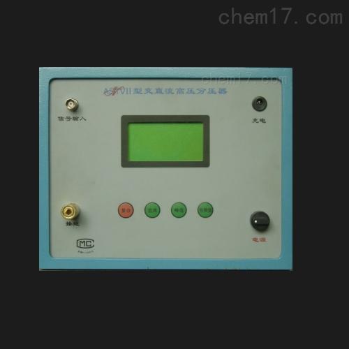 ASTll交直流高压分压器