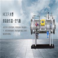 HCCF氧氣源臭氧發生器汙水消毒淨化處理