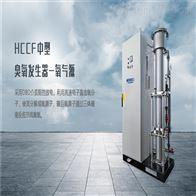 HCCF氧气源水冷却型臭氧发生器
