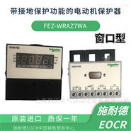 施耐德EOCRFEZ-WRAZ7W电动机保护继电器