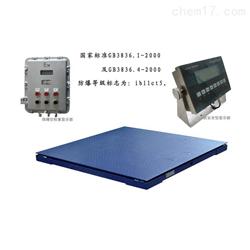 DCS-KL--EX本安型防爆电子地磅