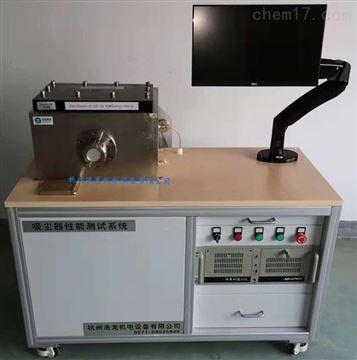 吸尘器空气性能测试系统