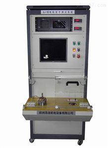 DJ-5电机定子测试系统