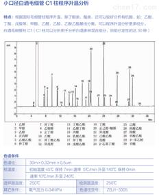 小口径白酒毛细管C1柱程序升温分析