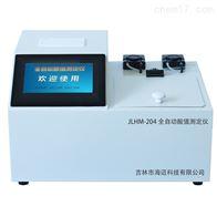 全自动酸值测定仪|测试仪-中和法