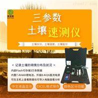 SYS-SWE-G三参数土壤速测仪