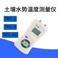 TRSⅡ土壤水势温度测试仪
