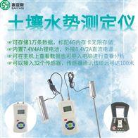 TRS-ⅡGPRS土壤水势测试仪