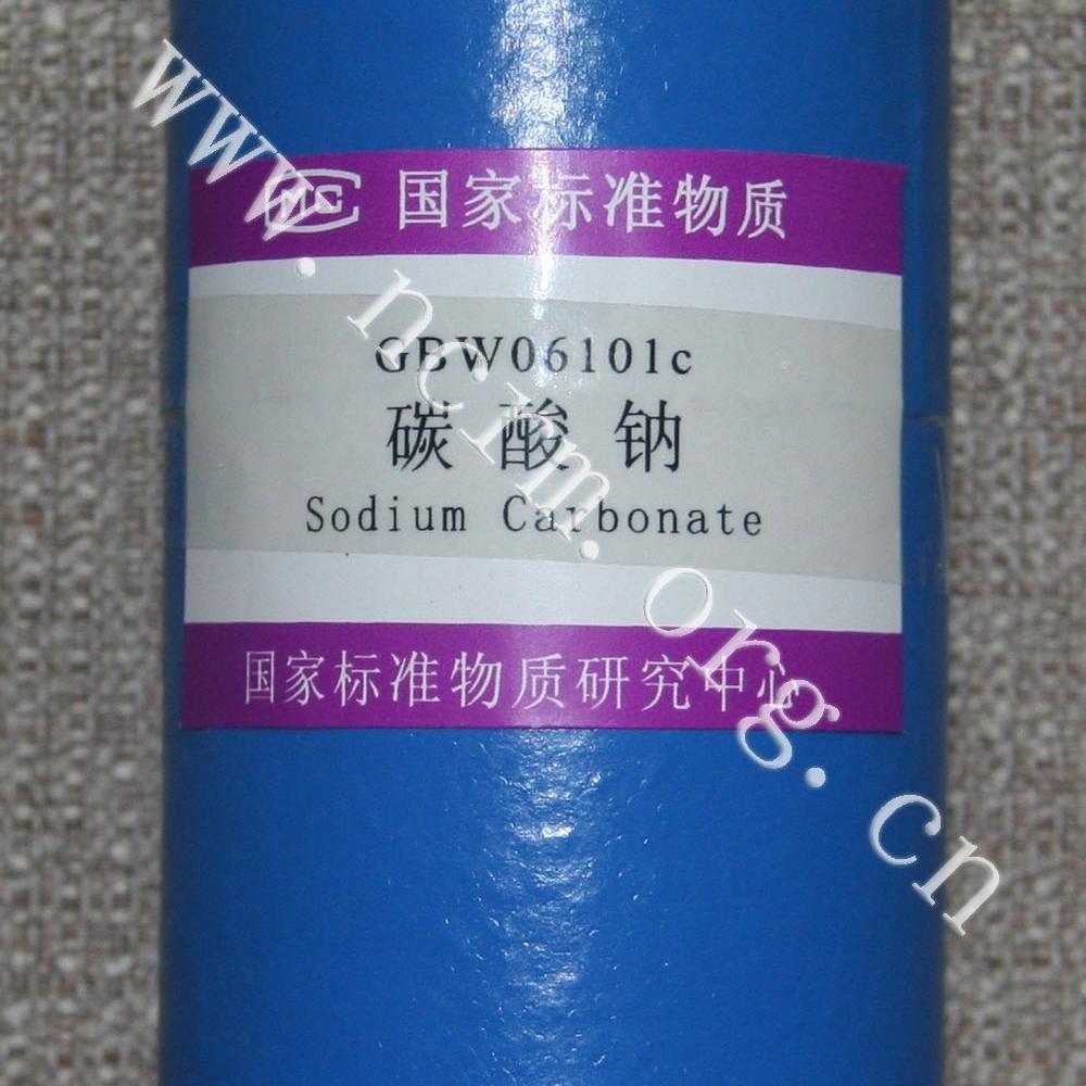 碳酸钠纯度标准物质