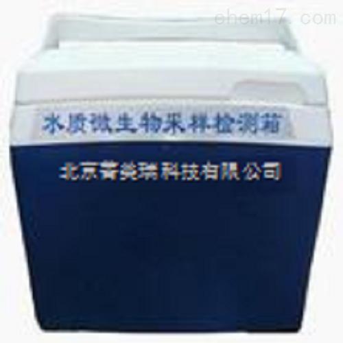 水质微生物采样检测箱