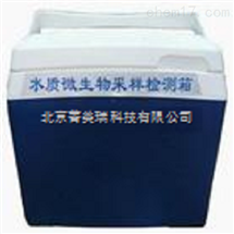 SW-1水质微生物采样检测箱