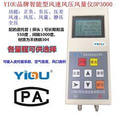 DP3000型YIOU品牌手持式风速风压风量仪