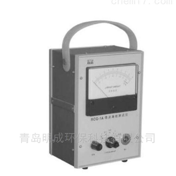 李工推荐RCQ-1A微波漏能检测仪