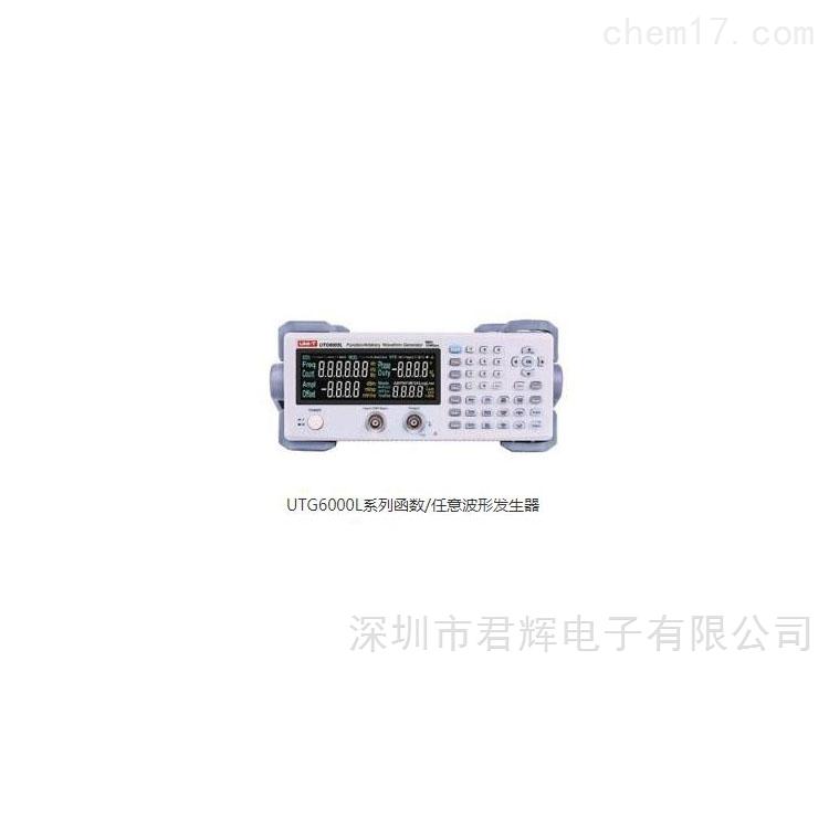 UTG6005L函数/任意波形发生器