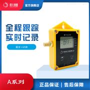 ZDR-A溫濕度記錄儀 丝瓜破解版儀器 藍牙