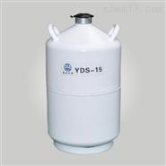 亚西YDS-15液氮罐