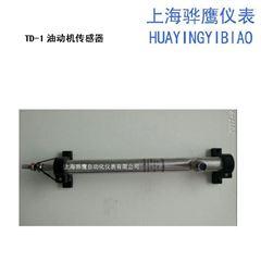 HD-1油动机位移传感器