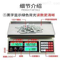 英展计数桌秤3kg/6kg/15kg/30kg