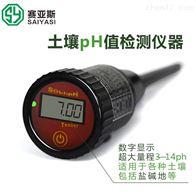SYS-60土壤酸度检测仪