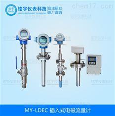 插入式电磁流量计-仪器仪表厂家