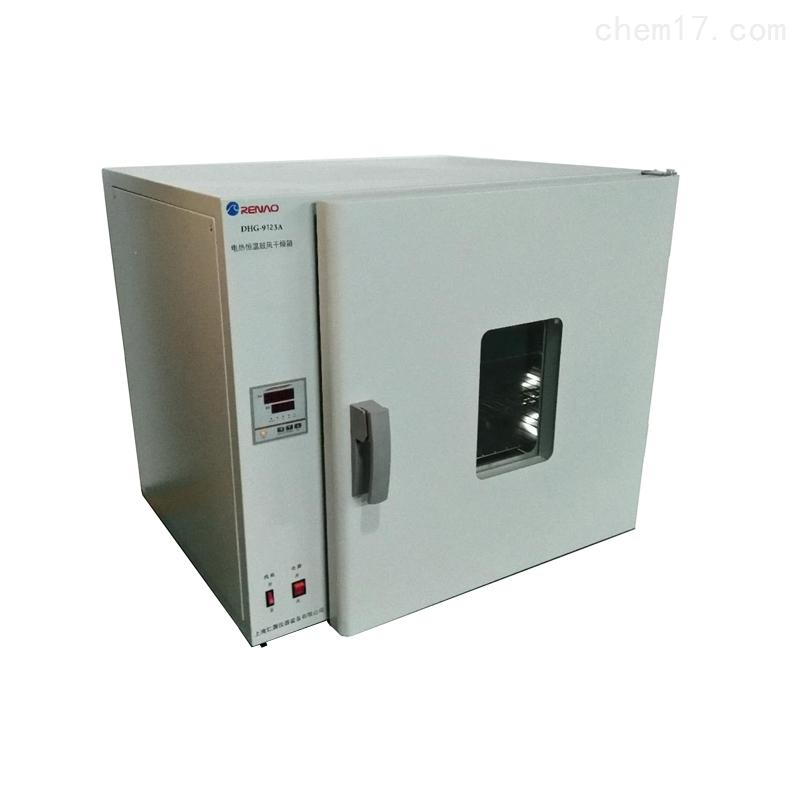 恒温鼓风干燥箱台式-9123A
