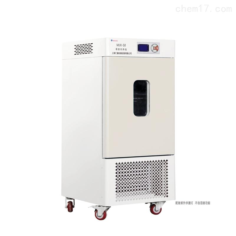 实验室霉菌培养箱