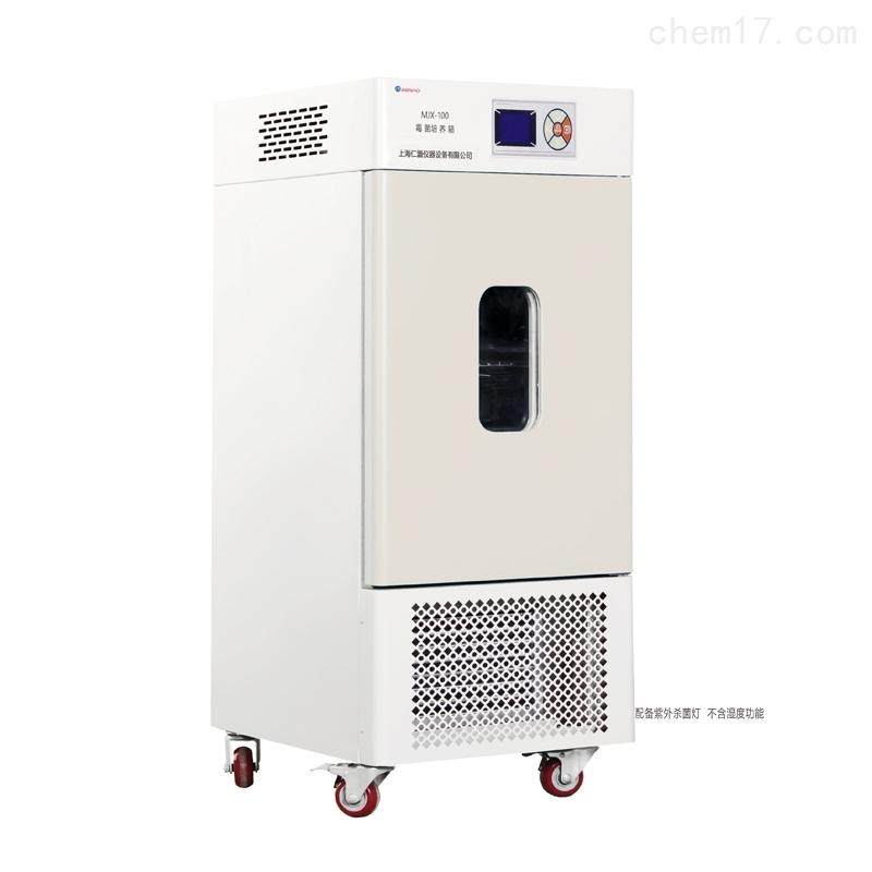 生物霉菌培养箱100L