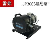 JP300S保定雷弗工业智能型蠕动泵