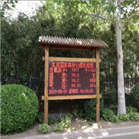 SH-FY温泉全天24小时在线负氧离子监测系统