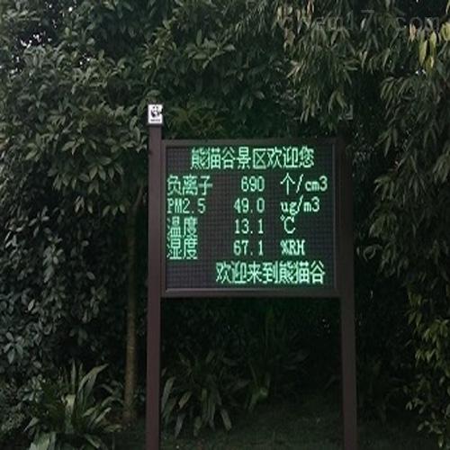 自然保护区负氧离子监测系统