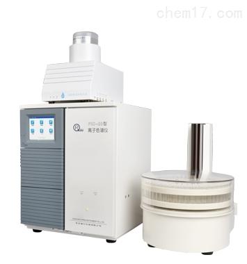 PIC-20型離子色譜儀