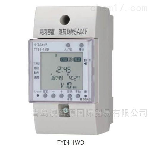 TYE4-1WD时间开关日本进口OSAKI