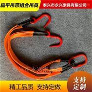 涤纶吊装带组合吊具
