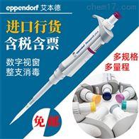 Research plus艾本德单道可调量程移液器0.25-2.5mL