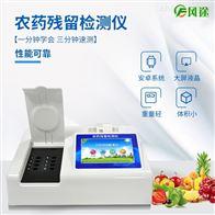 FT-NC24农副产品检测仪器