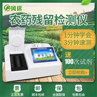 FT-NC06-招标农药残留快速检测仪器