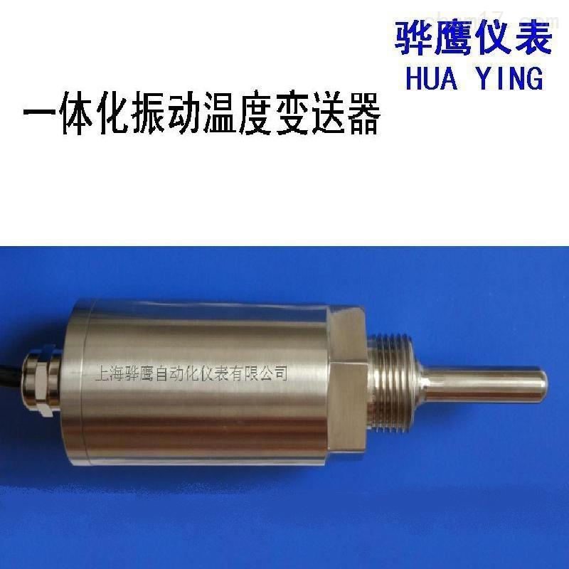 ZHJ-201振动温度传感器风机电机测震仪器