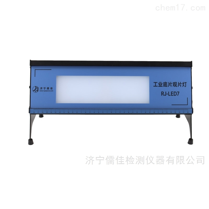 儒佳RJ-LED7高亮度/X射線觀片燈