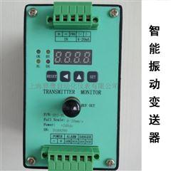 HT-JM-B-33一体化轴振动变送器