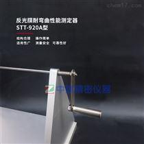 STT-920A型反光膜耐弯曲性能测定器