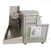 湘潭湘科SPQJ-200实验室制样台式切片机